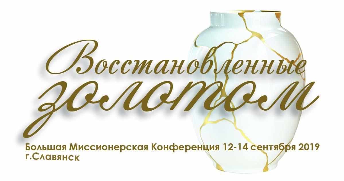 Большая Миссионерская Конференция «Восстановленные золотом»
