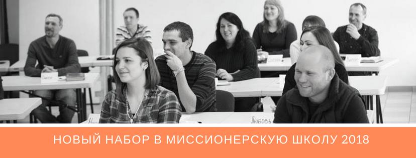 Миссионерская школа FrontLine приглашает на обучение в г. Славянск